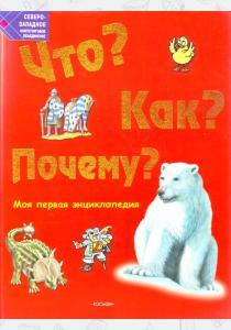 Что Как Почему. Моя первая энциклопедия