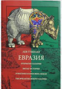 Гумилев Евразия