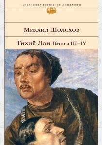 Шолохов Тихий Дон. Книги III-IV