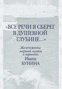 Бунин Все речи я сберег в душевной глубине... Жемчужины мировой поэзии в переводах Ивана Бунина