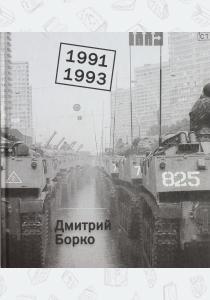 Дмитрий Борко. 1991-1993. Фотоальбом