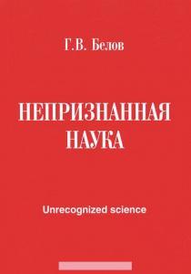 Непризнанная наука = Unrecognized Science