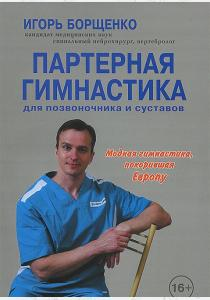 Партерная гимнастика. Для позвоночника и суставов (+ DVD-ROM)