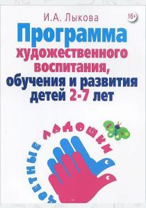 Лыкова Программа художественного воспитания, обучения и развития детей 2-7 лет