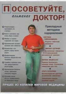 Борщенко, Щетинин, Стрельникова Посоветуйте, доктор! Альманах, №2, 2015
