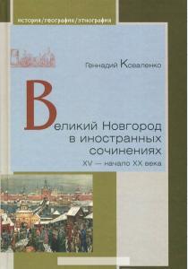 Великий Новгород в иностранных сочинениях. XV - начало - XX века