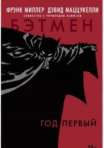 Миллер Бэтмен. Год первый