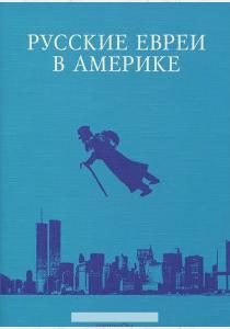Лосев Русские евреи в Америке. Книга 11