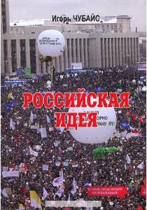 Российская идея