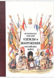 Историческое описание одежды и вооружения российских войск. Часть четырнадцатая