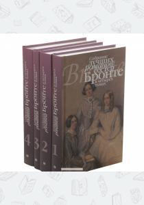 Бронте Собрание лучших романов сестер Бронте. В 4 томах (комплект)