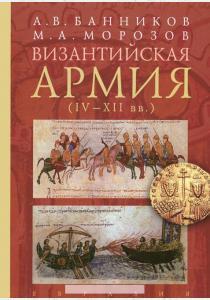 Византийская армия. IV-XII вв.