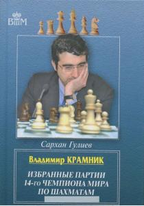 Владимир Крамник. Избранные партии 14-го чемпионата мира по шахматам