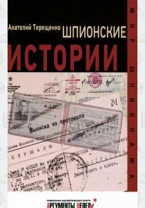 Анатолий Степанович Терещенко Шпионские истории