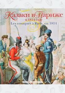 Виктор Михайлович Безотосный Казаки в Париже в 1814 году