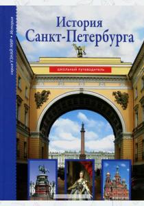 История Санкт-Петербурга. Школьный путеводитель