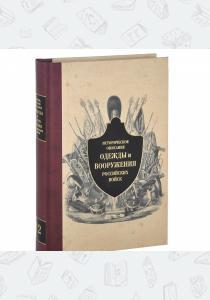 Историческое описание одежды и вооружения российских войск. Часть 12