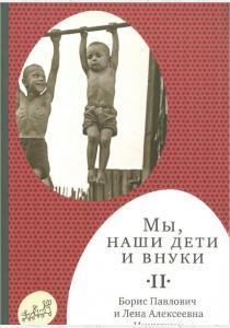 Мы, наши дети и внуки. В 2 томах. Том 2. Так мы жили