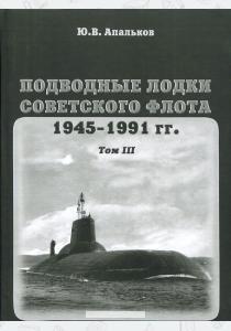 Юрий Апальков Подводные лодки Советского флота 1945-1991 гг. Том 3. Третье и четвертое поколение АПЛ
