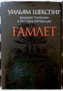 Шекспир Великие трагедии в русских переводах. Гамлет