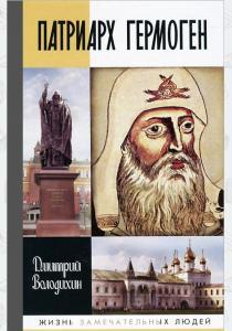 Дмитрий Михайлович Володихин Патриарх Гермоген