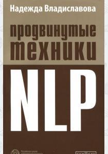Продвинутые техники NLP