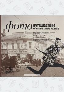 Фотопутешествие по Москве начала ХХ века