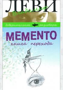 Владимир Львович Леви Memento. Книга перехода