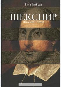 Билл Брайсон Шекспир. Весь мир - театр