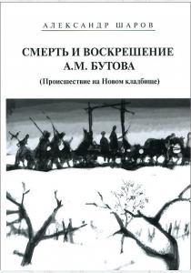 Смерть и воскрешение А. М. Бутова. Происшествие на Новом кладбище