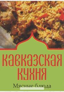 Кавказская кухня. Мясные блюда (миниатюрное издание)