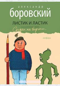 Александр Боровский Листик и Ластик