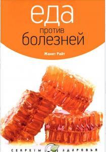 Еда против болезней