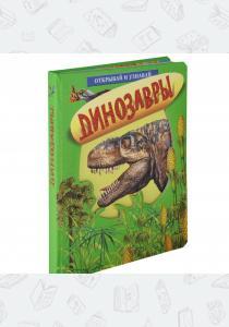 Валиенте Динозавры