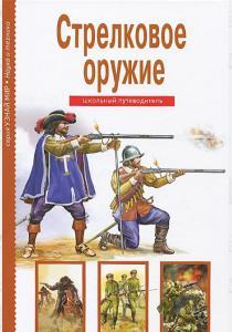 Черненко Стрелковое оружие