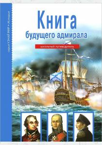 Кацаф Книга будущего адмирала
