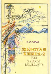 Тартак Алла Михайловна Золотая книга-2, или Здоровье без лекарств