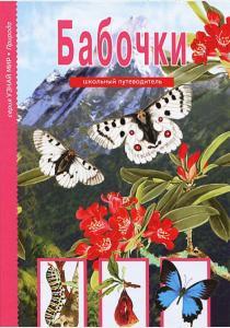 Дунаева Бабочки