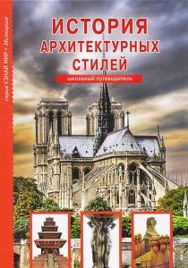 Афонькин История архитектурных стилей