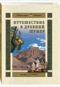 Наталья Путешествие в Древний Шумер