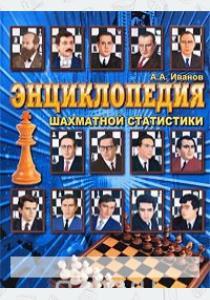Иванов Энциклопедия шахматной статистики