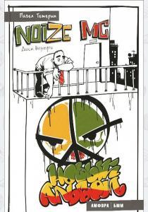 Noize MC. Новый альбом (+ CD)