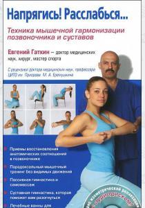 Напрягись! Расслабься... Техника мышечной гармонизации позвоночника и суставов (+ CD-ROM)