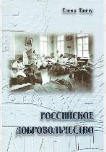 Тончу Российское добровольчество