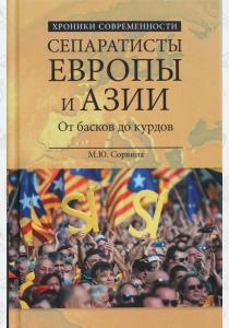 Сепаратисты Европы и Азии. От басков до курдов