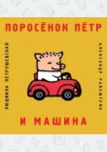 Петрушевская Поросенок Петр и машина