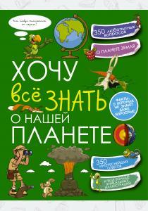 Шереметьева Хочу всё знать о нашей планете