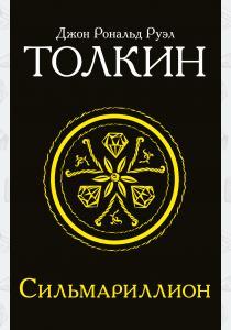 Толкин Сильмариллион
