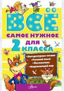 Чуковский Всё самое нужное для 2 класса