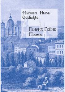 Генрих Гейне Поэмы (на русском и немецком языках)